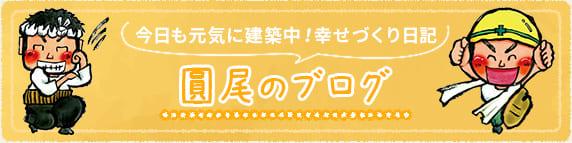 株式会社圓尾工務店 ブログバナー