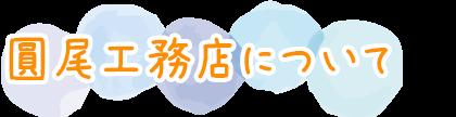 株式会社圓尾工務店
