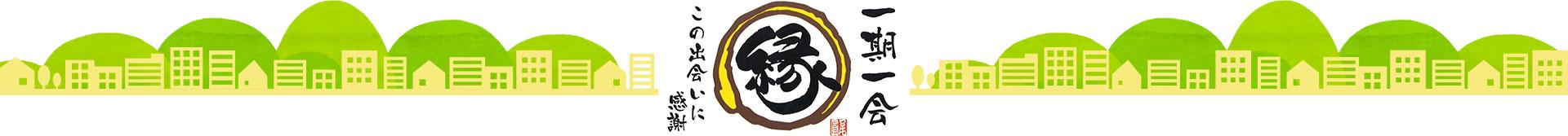 株式会社圓尾工務店 一期一会