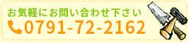 株式会社圓尾工務店 0791-72-2162