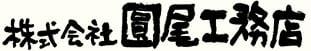 株式会社圓尾工務店 ロゴ