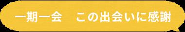 株式会社圓尾工務店 一期一会 この出会いに感謝
