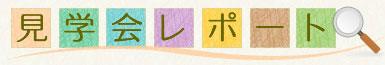 株式会社圓尾工務店 見学会レポート