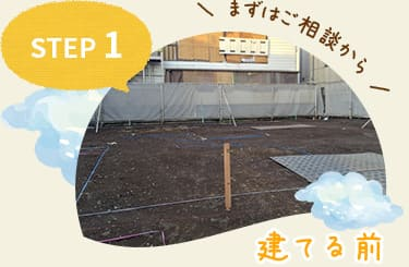 株式会社圓尾工務店 STEP.1 建てる前
