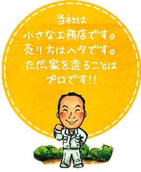 株式会社圓尾工務店 当社は小さな工務店です。