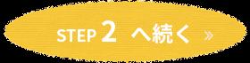 株式会社圓尾工務店 STEP2へ続く