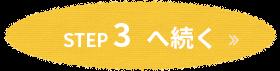 株式会社圓尾工務店 STEP3